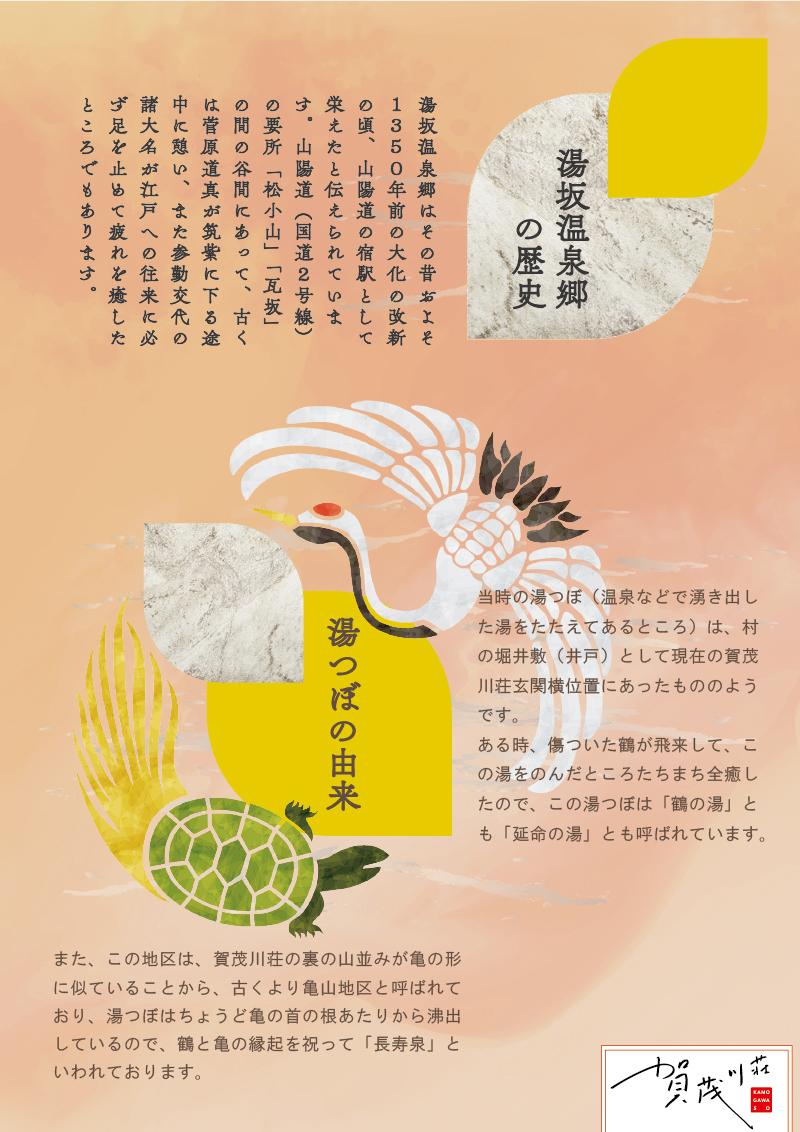 湯坂温泉郷の歴史