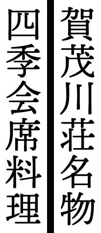 賀茂川荘名物 四季会席料理